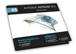 AutoCAD Advanced