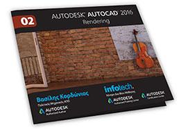 AutoCAD Rendering