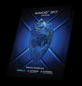 Autodesk AutoCAD 2017 Limitless