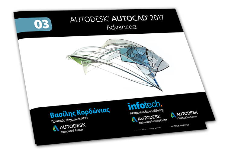 AutoCAD 2017 Advanced