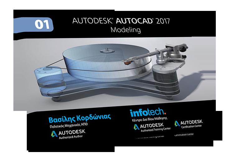 AutoCAD 2017 Modeling