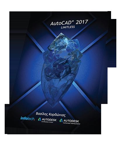 AutoCAD 2D 2017