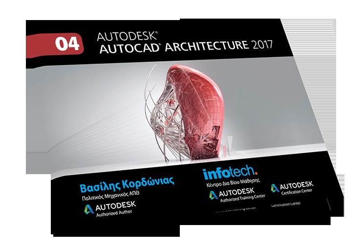 AutoCAD 2017 Architecture