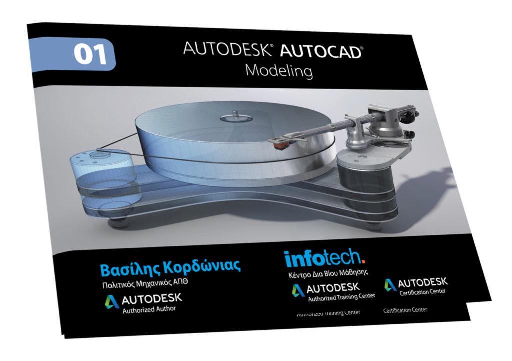 AutoCAD Modeling