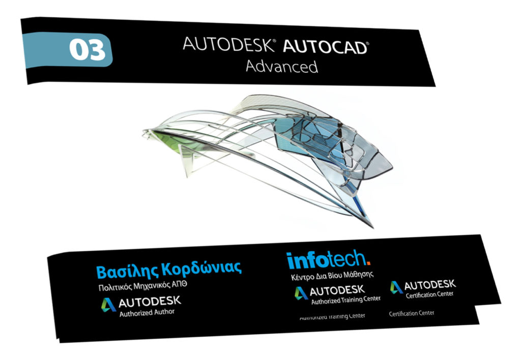 AutoCAD Advanced
