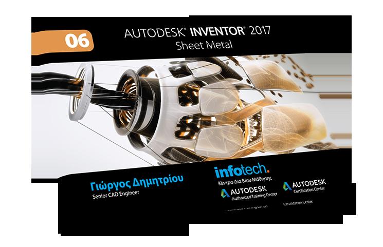 Autodesk Inventor 2017 Sheet Metal