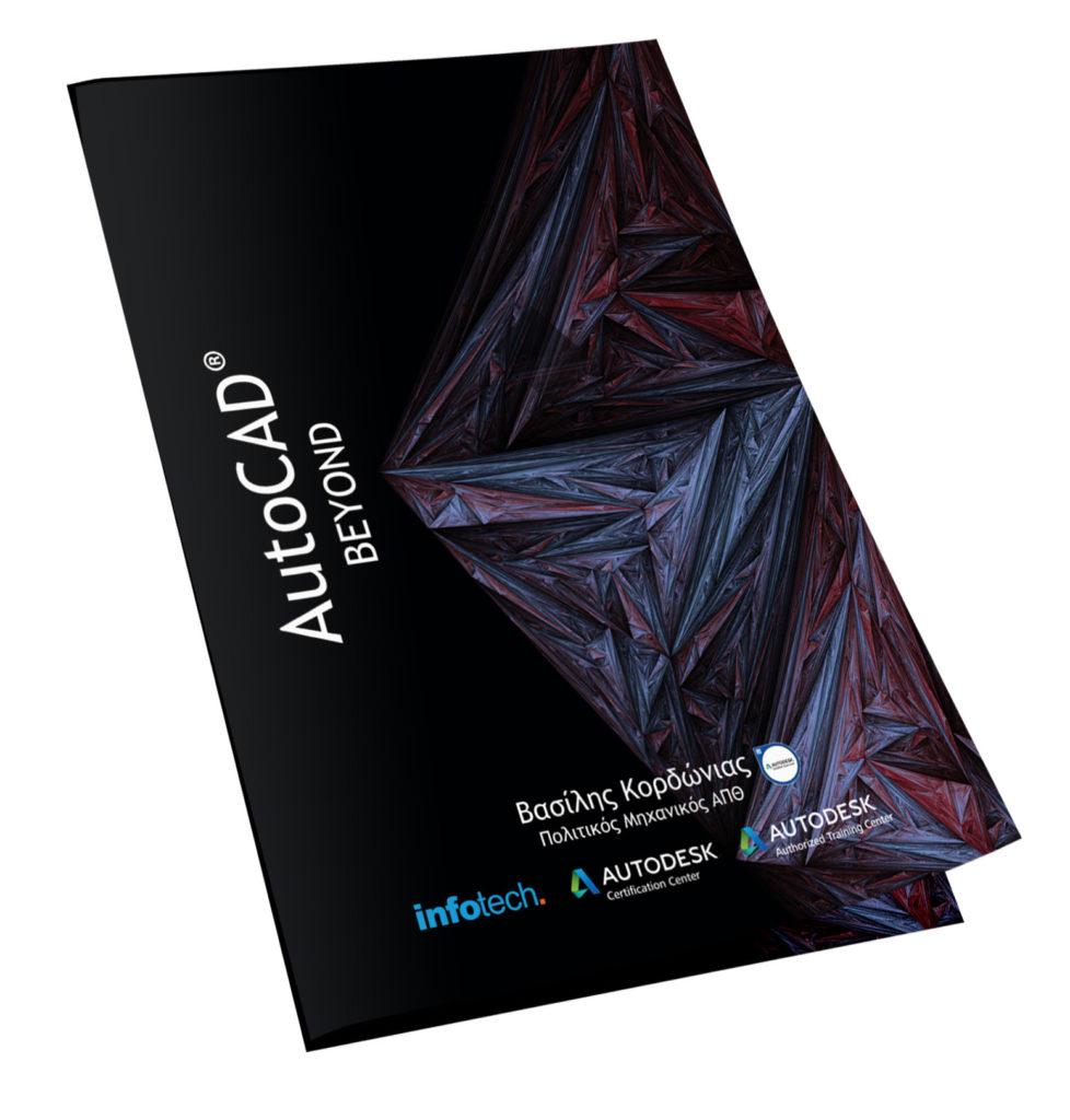 AutoCAD Book