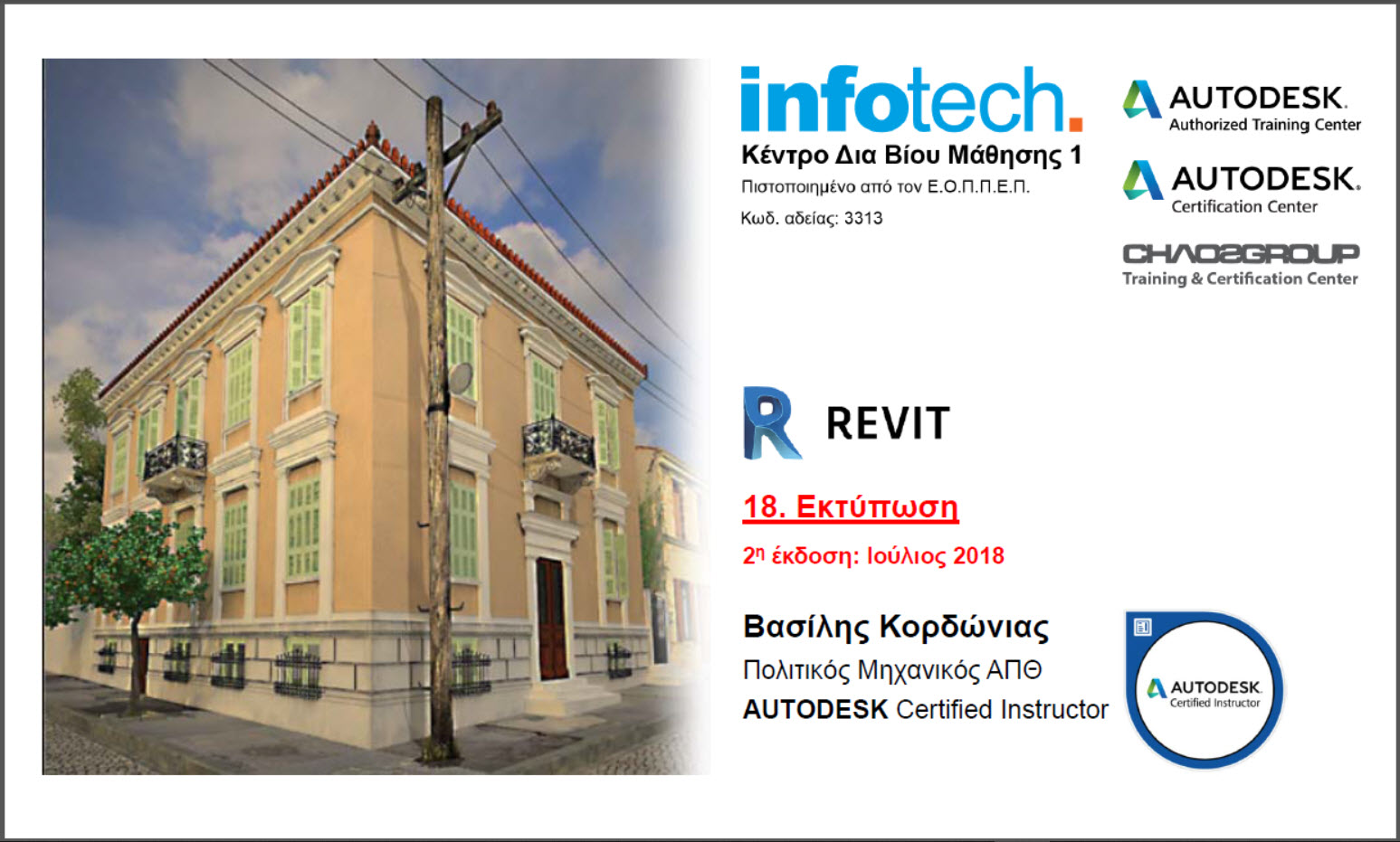 Revit Architecture. Νέες Παρουσιάσεις