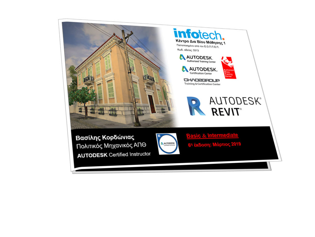 Revit Basic & Intermediate